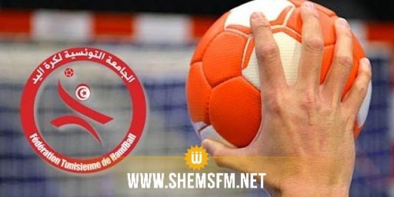 الإتحاد الدولي لكرة اليد يقرّ بشرعية انتخابات الجامعة التونسية للعبة يوم 7 مارس القادم