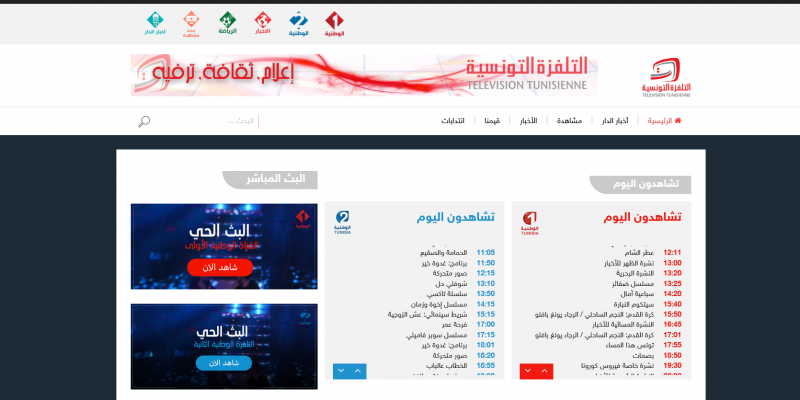 بعد محاولة قرصنته: موقع التلفزة التونسية يعود للعمل