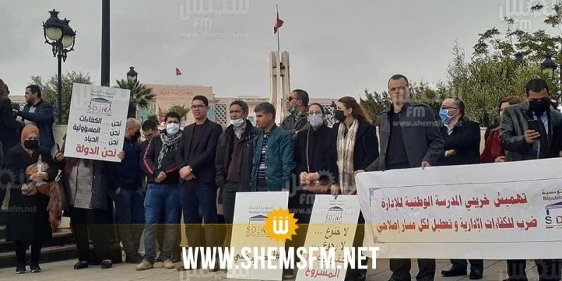 بداية اليوم.. خريجو المدرسة الوطنيّة للإدارة في اعتصام مفتوح