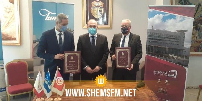 'إمكانية عرض إنتاجات درامية مشتركة خلال شهر رمضان': إمضاء اتفاقية شراكة بين وزارة السياحة والتلفزة التونسية