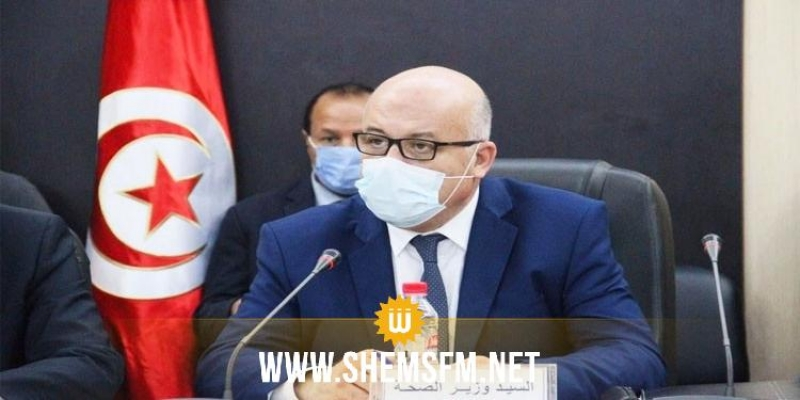وزير الصحة: معطيات احصائية تشير الى امكانية بلوغ نسبة مناعة طبيعية من فيروس كورونا تناهز 25 بالمائة لدى المجتمع التونسي