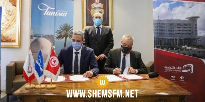 الديوان الوطني التونسي للسياحة ومؤسسة التلفزة التونسية يوقعان اتفاقية لدعم ترويج السياحة في الداخل والخارج