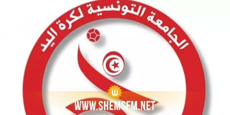 بطلب من الإتحاد الدولي: تأجيل إنتخابات جامعة كرة اليد