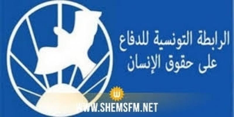 رابطة الدفاع عن حقوق الانسان تدعو المشيشي إلى الاستقالة