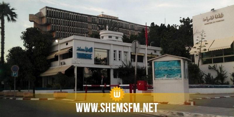 وزارة السياحة تطلق برنامجا يهدف إلى تطوير القطاع الفندقي ومراجعة نظام تصنيف النزل