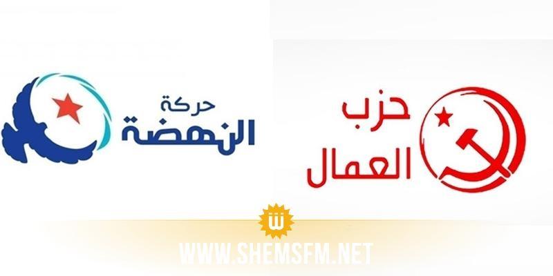 Ennahdha et le Parti des Travailleurs protestent séparément samedi