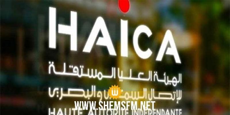 HAICA : la chaîne Attessia TV écope d'une amende de 10 mille dinars