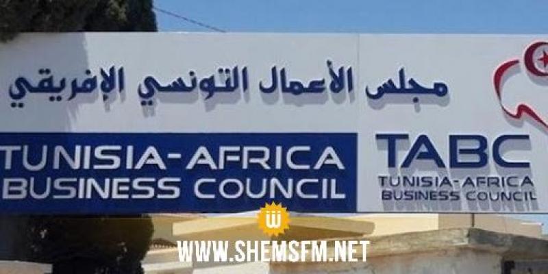 مجلس الأعمال التونسي الإفريقي يدعو لعقد اجتماع طارئ لمجلس الأمن القومي
