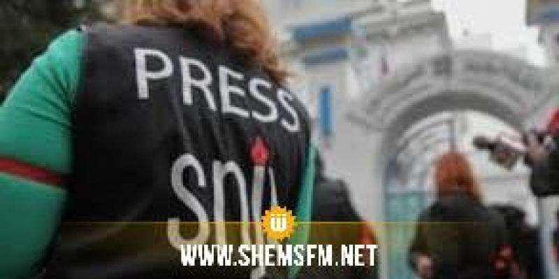 بعد تعرض عدد من الصحفيين للعنف خلال مسيرة النهضة:الجامعة العامة للإعلام تندد بهذه الممارسات