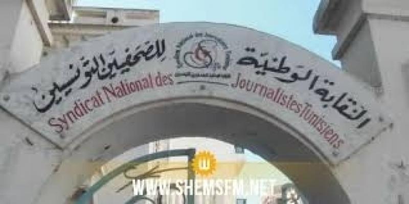 نقابة الصحفيين تدين العنف ضد الصحفيين في مسيرة النهضة وتقرر اللجوء إلى القضاء