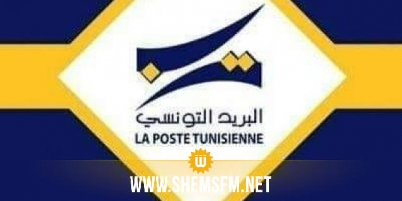 بن عروس: مكتب جديد للبريد التونسي في نعسان