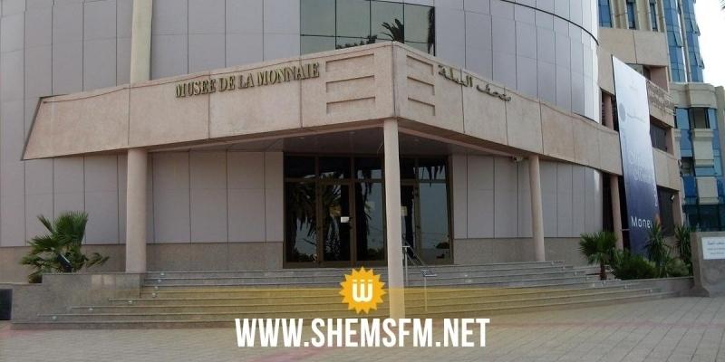 انطلاق مشروع رقمنة متحف العُملة بالبنك المركزي التونسي بدعم سويسري