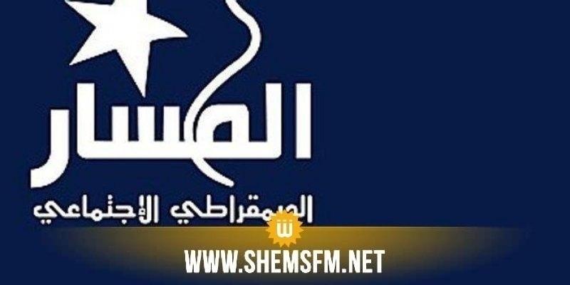 حزب المسار يدين الاعتداءات على الصحفيين في مسيرة النهضة