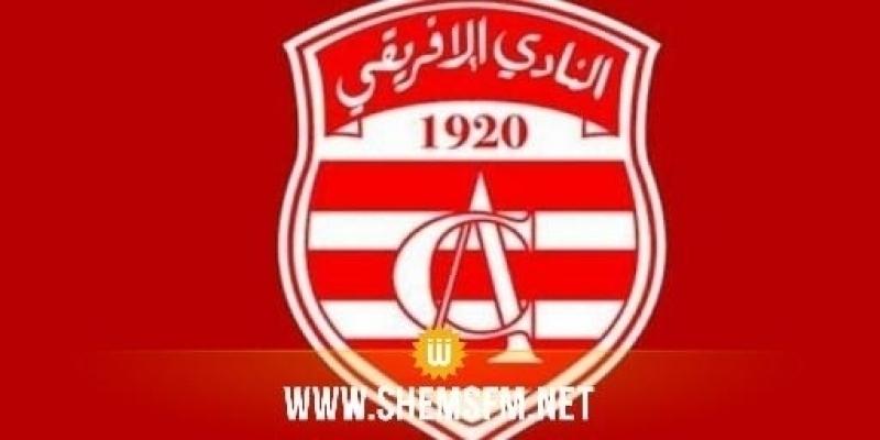 النادي الافريقي: تعيينات جديدة في فرع كرة القدم