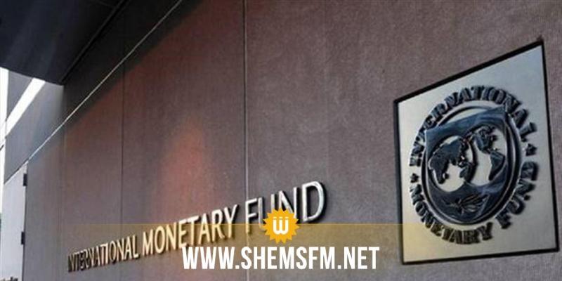 صندوق النقد الدولي يدعو ''لوضع هيئة عامة تشرف على المؤسسات المملوكة للدولة ''