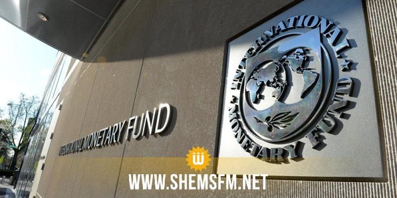 صندوق النقد الدولي ينفي تلقيه طلبا بإعادة جدولة ديون تونس