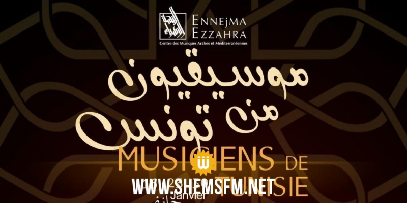"Palais Ennejma Ezzahra: ""Musiciens de Tunisie"" sera diffusé en live Streaming"