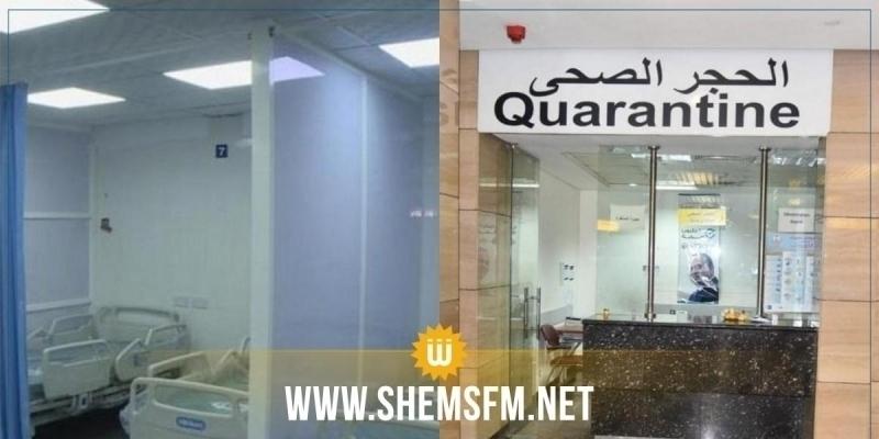 Examen de l'annulation de la quarantaine obligatoire pour les Tunisiens venant de l'étranger