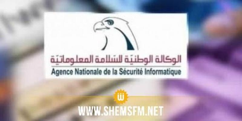 وكالة السلامة المعلوماتية تُحذر من حملة تصيد تستهدف المقبلين على خدمة ''سجلني''