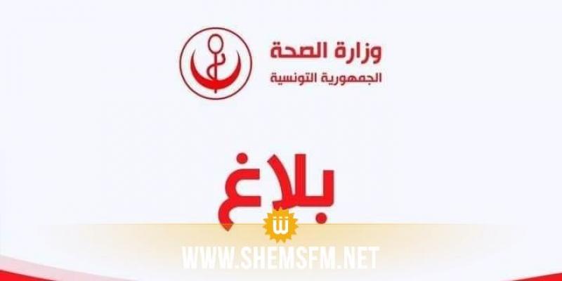 وزارة الصحة تمنح اللقاح الصيني 'سينوفاك' رخصة ترويجية ووصول 300 الف جرعة منه الاسبوع المقبل الى تونس