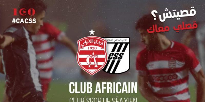 النادي الإفريقي: تذاكر افتراضية لمباراة النادي الصفاقسي