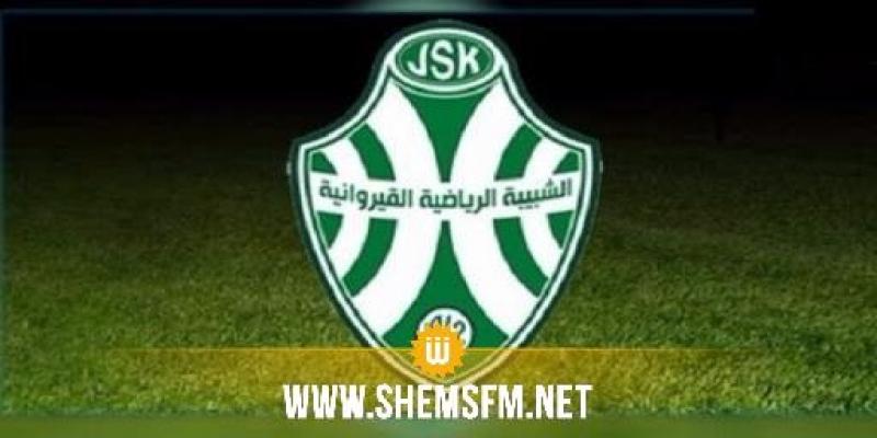 شبيبة القيروان: تعيين لجنة للاشراف على فرع اكابر كرة القدم