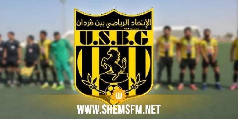 اتحاد بن قردان يدعو إلى عدم الإعتداء على أجهزة التّلفزة التّونسيّة