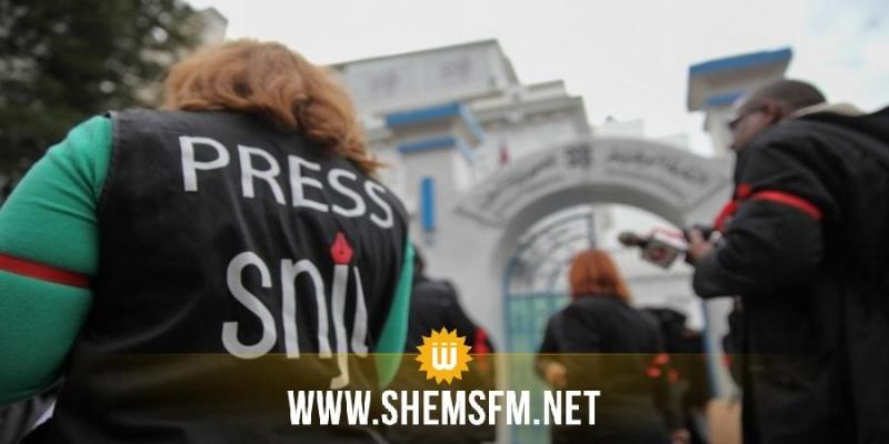 من بينها التحرش:  تسجيل 20 حالة إعتداء على الصحفيين خلال شهر فيفري