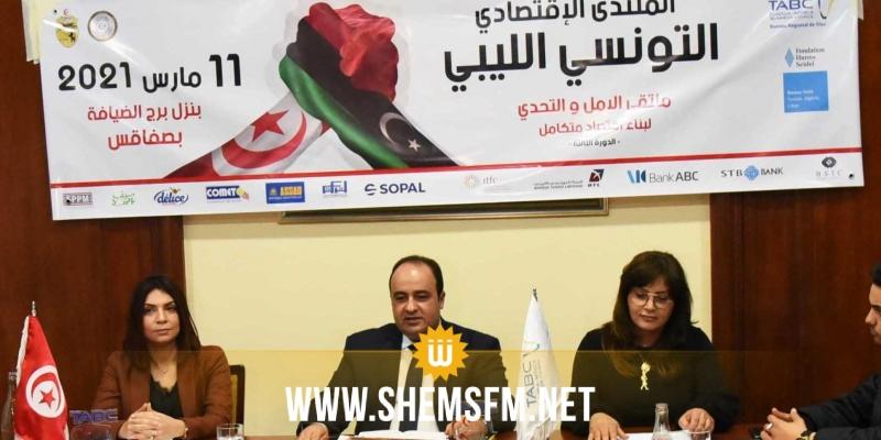 الخميس المقبل: صفاقس تحتضن النسخة الثالثة من المنتدى الإقتصادي التونسي الليبي