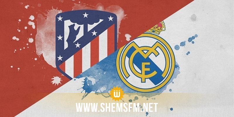 البطولات الأوروبية لكرة القدم: دربيات مشوقة اليوم في مدريد ومانشستر