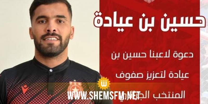 المنتخب الجزائري: دعوة لاعب النجم بن عيادة استعدادا لمواجهة زامبيا