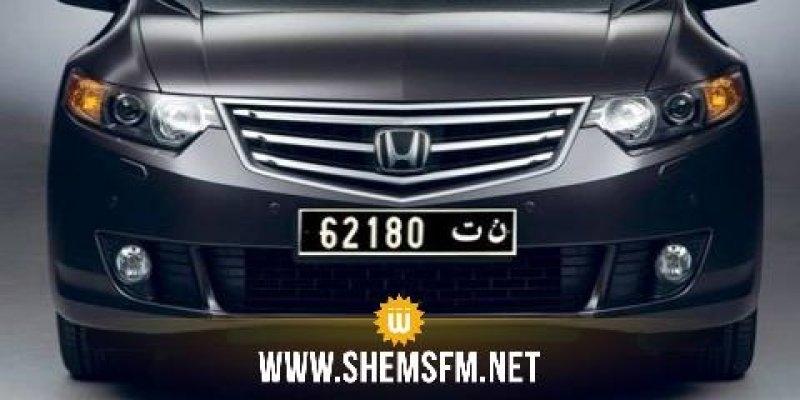 آخر أجل 31 مارس: الديوانة  تدعو مالكي السيارات والدراجات النارية نظام 'ن ت' إلى تسوية وضعياتهم
