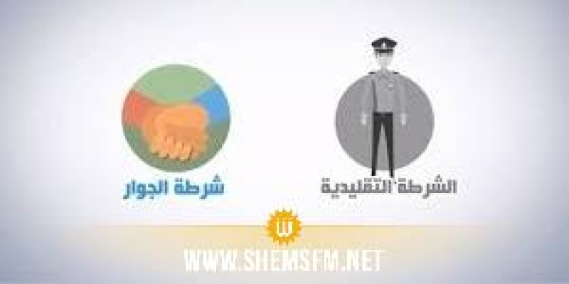 فهمي الغضاب: ''مشروع شرطة الجوار يهدف لبناء الثقة بين المواطن ورجل الأمن''