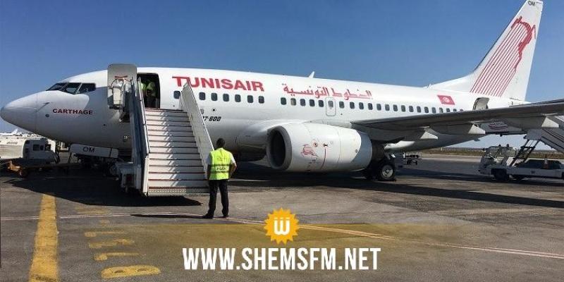 عودة طائرة متجهة نحو ليون أدراجها: الخطوط التونسية توضح