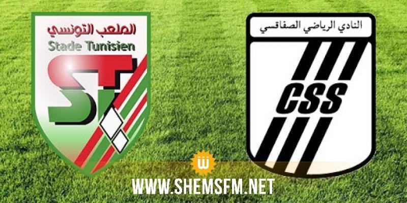 الرابطة ترفض طلب النادي الصفاقسي لتأجيل مواجهته ضد الملعب التونسي