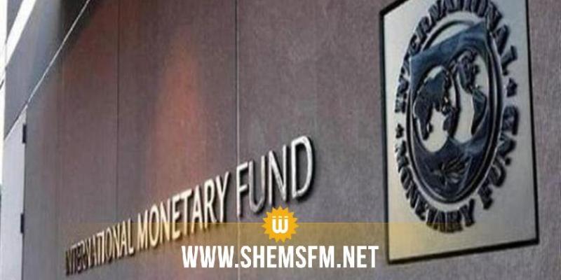 صندوق النقد الدولي: من المتوقع أن يصل النمو العالمي إلى 6 بالمائة في سنة 2021