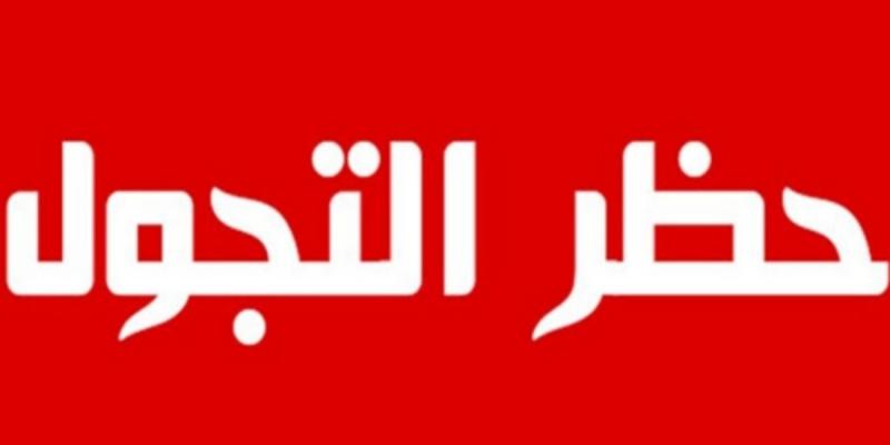 الكاف : إقرار حظر التجول بمعتمدية تاجروين من الساعة الثامنة ليلا