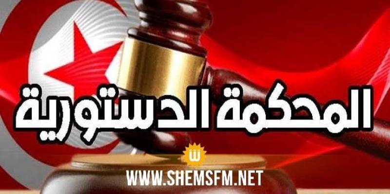البرلمان: تأجيل جلسة انتخاب أعضاء المحكمة الدستورية
