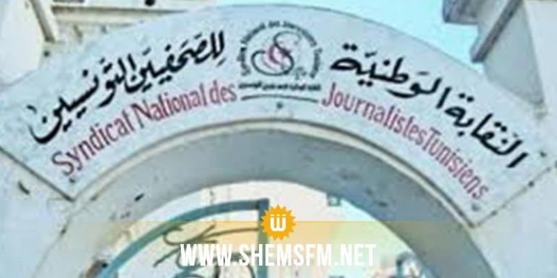 نقابة الصحفيين ترفض التعيينات السياسية على رأس وكالة تونس إفريقيا للأنباء وإذاعة شمس آف آم