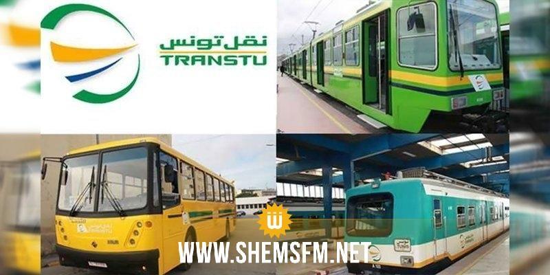 نقل تونس تعلن عن تحويرات على برمجة السفرات التي ستدخل حيز التنفيذ أيام 9 و10 و11 أفريل
