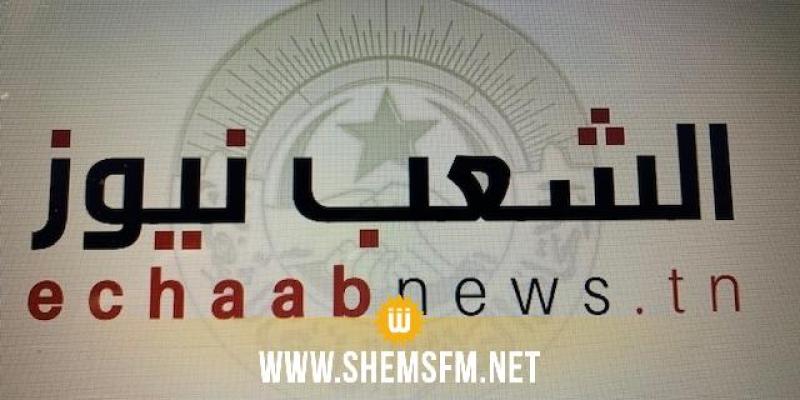 اتحاد الشغل يطلق جريدته الالكترونية 'الشعب نيوز'