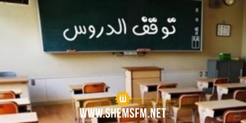 سيدي بوزيد: تعليق الدروس بالمعهد الثانوي بأسودة