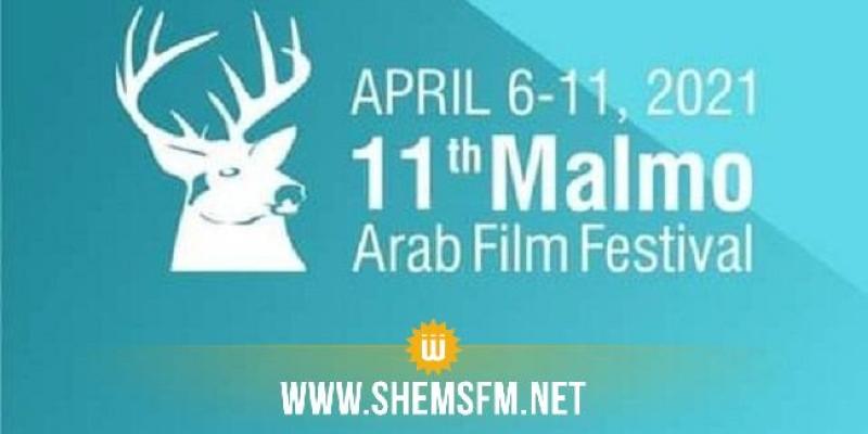 'الرجل الذي باع ظهره' أحسن فيلم و'الهربة' أفضل سيناريو في مهرجان مالمو للسينما العربية بالسويد