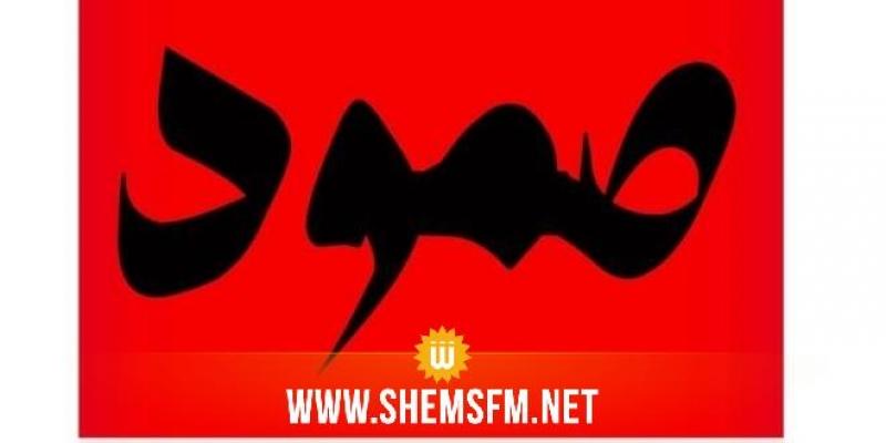 Soumoud dénonce les tentatives d'assujettissement de l'agence TAP et de la radio Shems FM