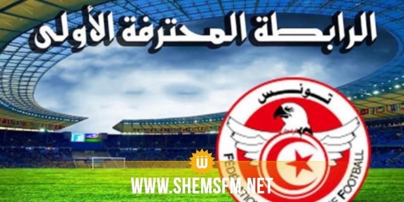 الرابطة1 لكرة القدم: تعيينات حكام المباريات المؤجلة للترجي والنجم والنادي الصفاقسي
