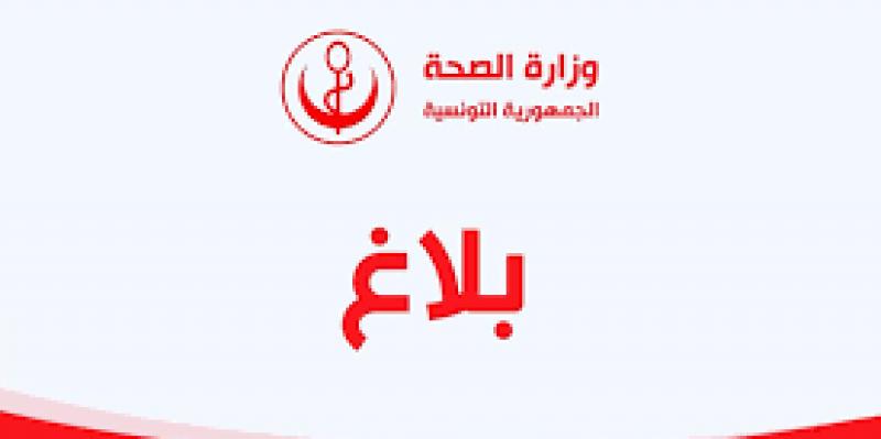 وزارة الصحة تدعو المواطنين إلى الالتزام بتاريخ وموعد التلقيح المحددين في الرسالة النصية