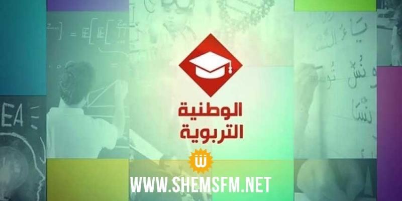 Al Watania Educative entame la diffusion de ses programmes avec des cours pour les candidats au bac