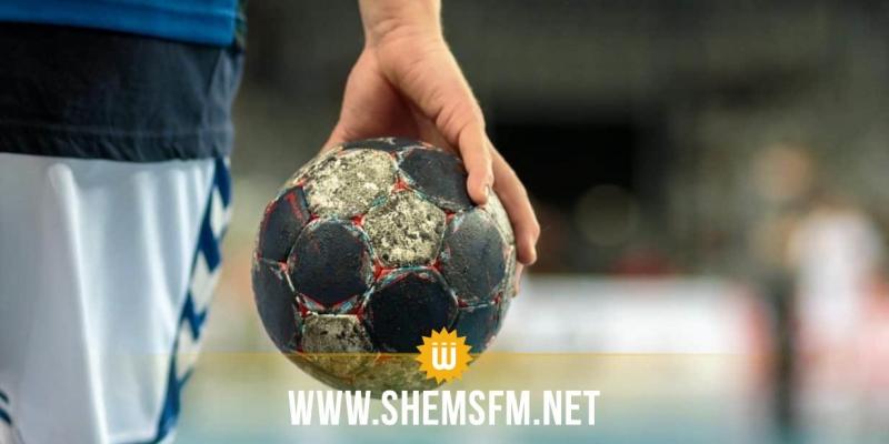 كرة اليد:  تفاصيل مباريات مرحلة التتويج وتفادي النزول