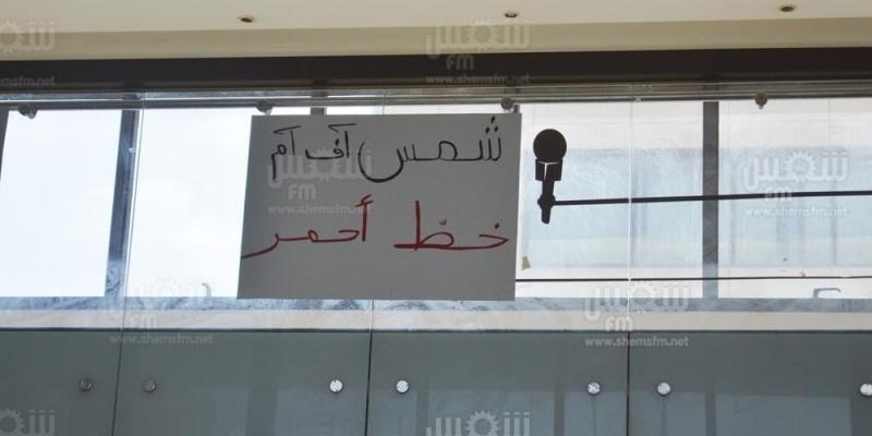 الاتحاد الدولي للصحفيين يساند تحركات صحفيي شمس أف أم و'وات' الرافضة للتعيينات المسقطة والحزبية