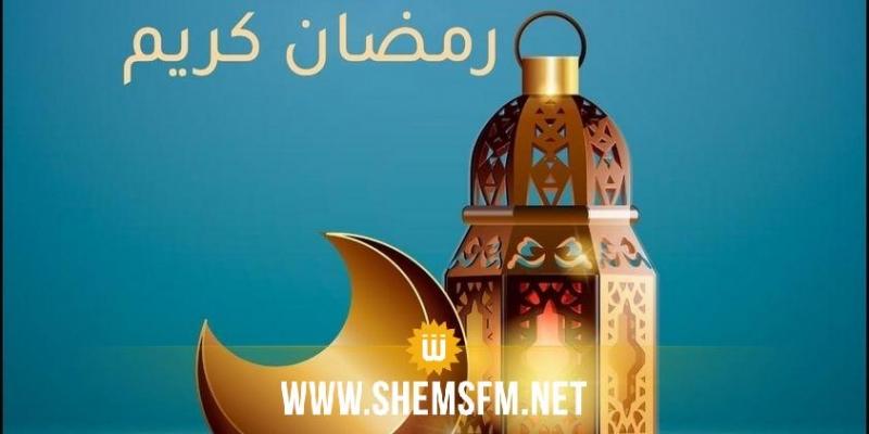المغرب وسلطنة عُمان تُعلنان الأربعاء أول أيام شهر رمضان